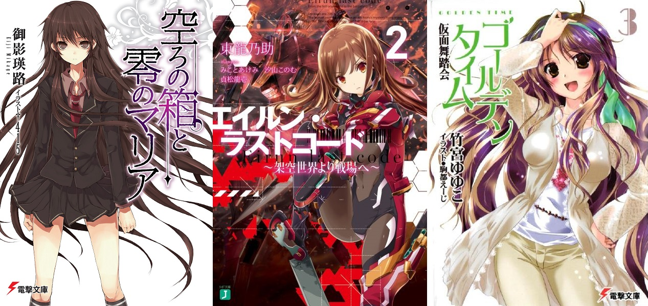 Suggested titles for US publication, from left to right: The Empty Box and The Zeroth Maria, Eirun Last Code, and Golden Time.