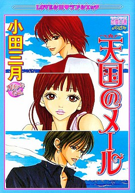 Tengoku no Mail manga