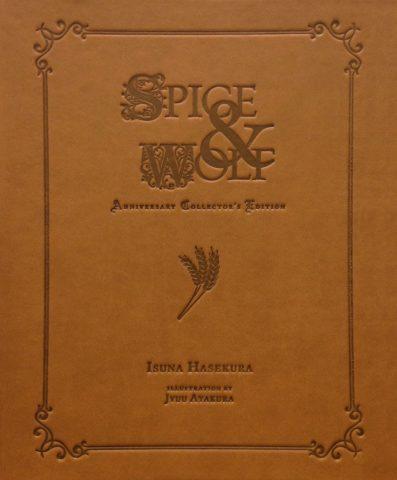 Spice & Wolf Anniversary Edition