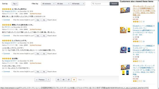 Pokemon Sun Japanese Reviews