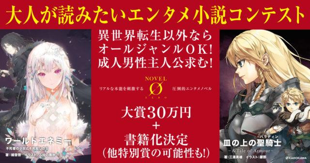 Novel 0 Contest