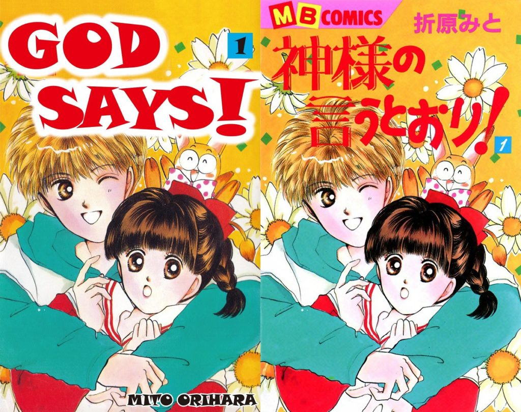 God Says! English and JP cover of Volume 1