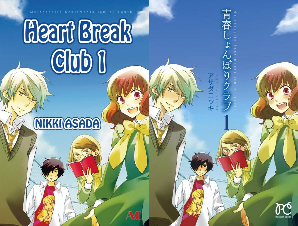 Heart Break Club Eng and JP cover volume 1
