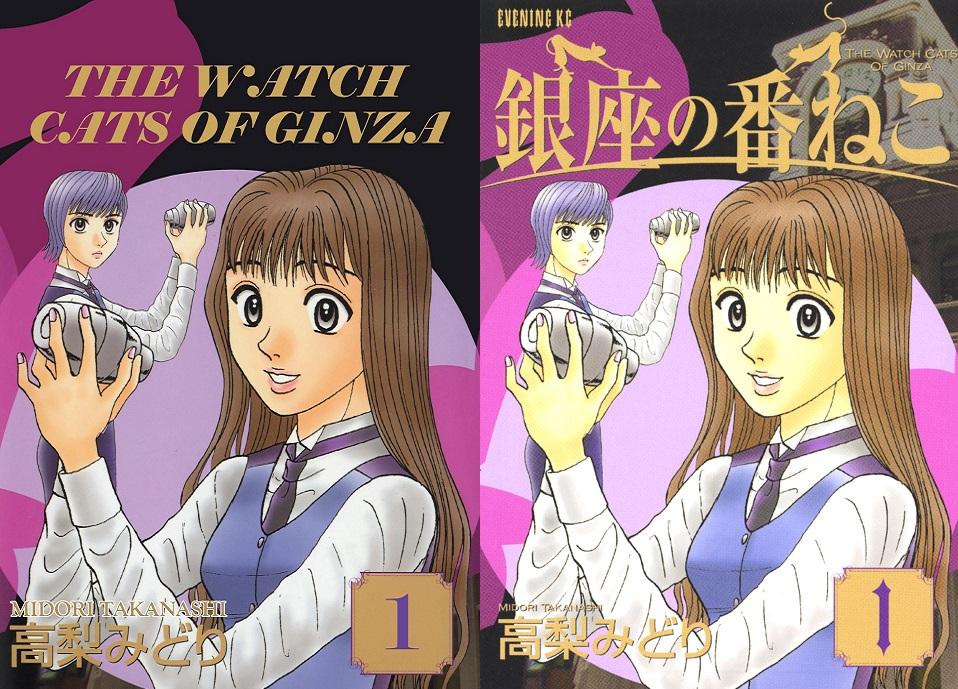 Ginza no Banneko